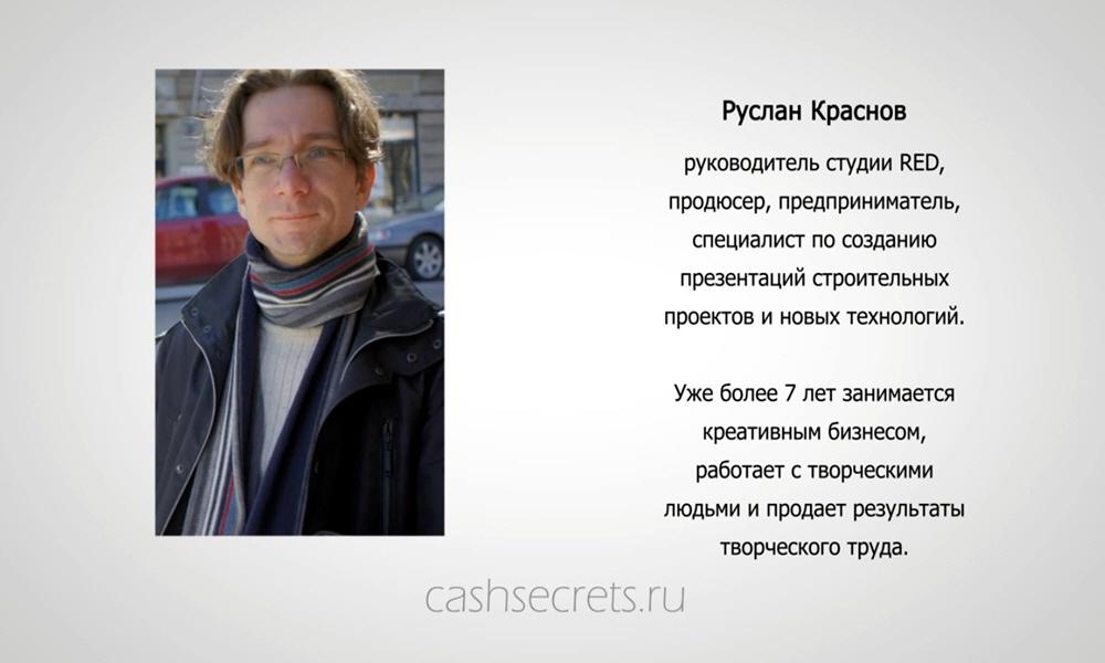 Руслан Краснов - руководитель видео студии RED