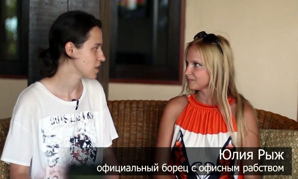 Юлия Рыж - инфобизнесвумен, руководитель образовательного проекта Валим из офиса