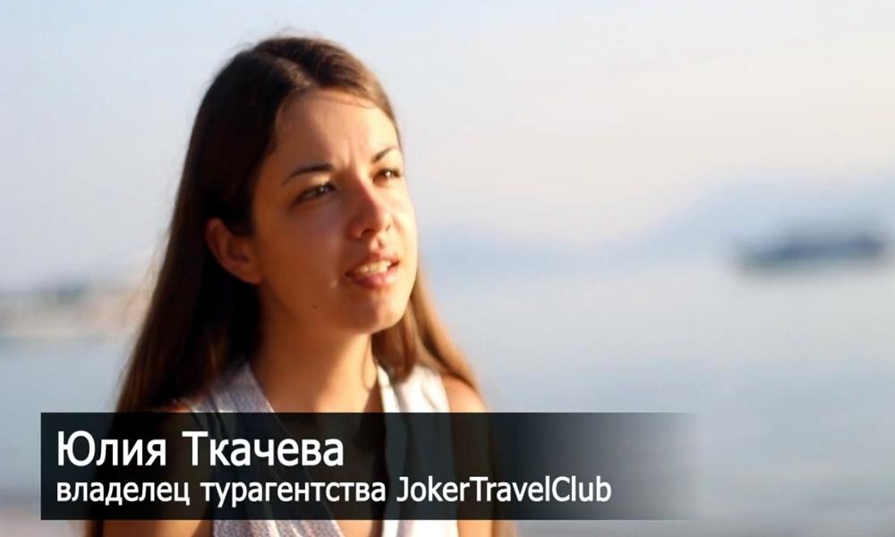 Юлия Ткачёва - владелица туристического агентства JokerTravelClub