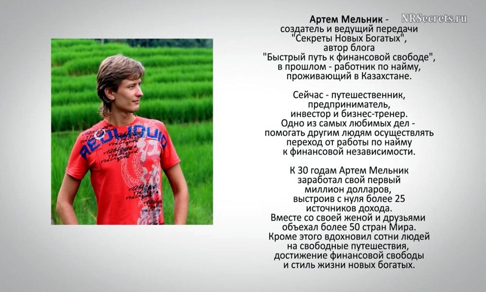 Артём Мельник - путешественник, инвестор и бизнес–тренер