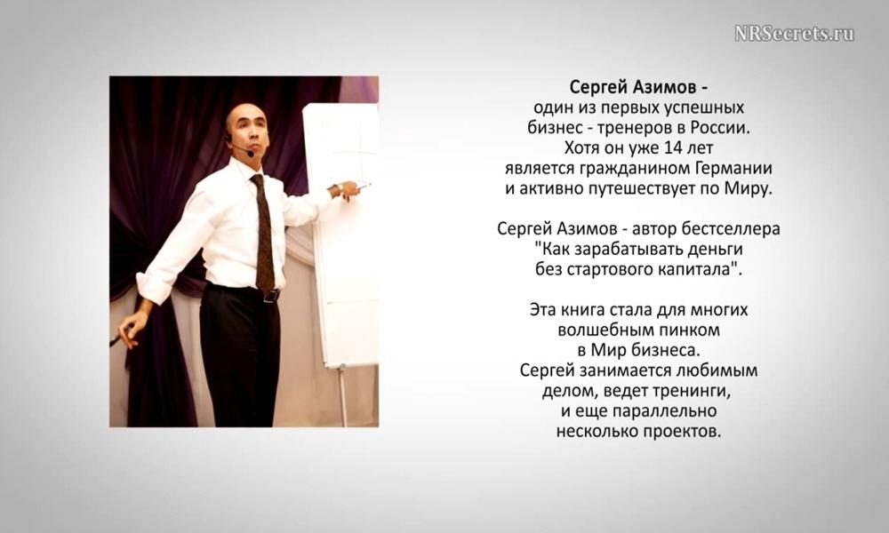 Биография тренера Сергея Азимова