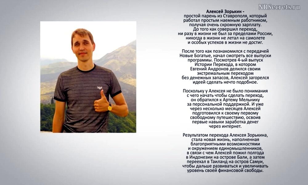 Алексей Зорькин в передаче Артёма Мельника Секреты Новых Богатых