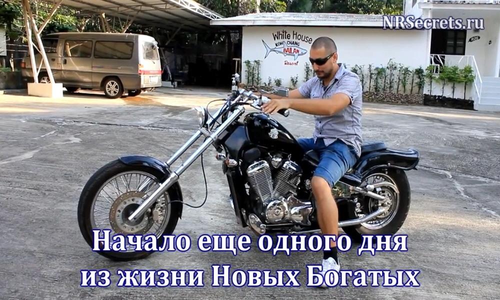 Алекс Айвенго в передаче Артёма Мельника Секреты Новых Богатых