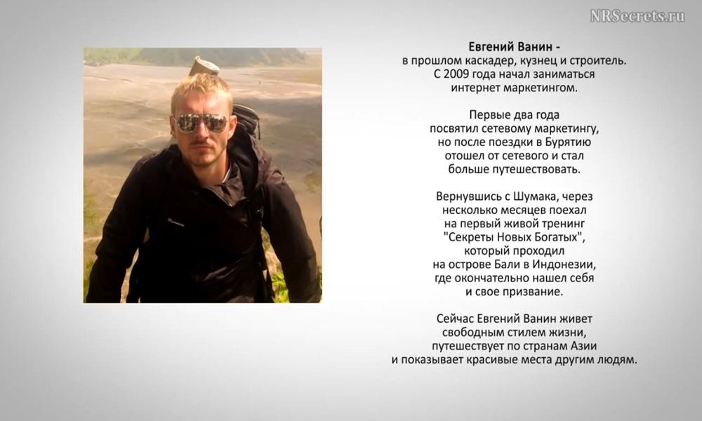 Евгений Ванин - инфо-предприниматель, блогер и путешественник