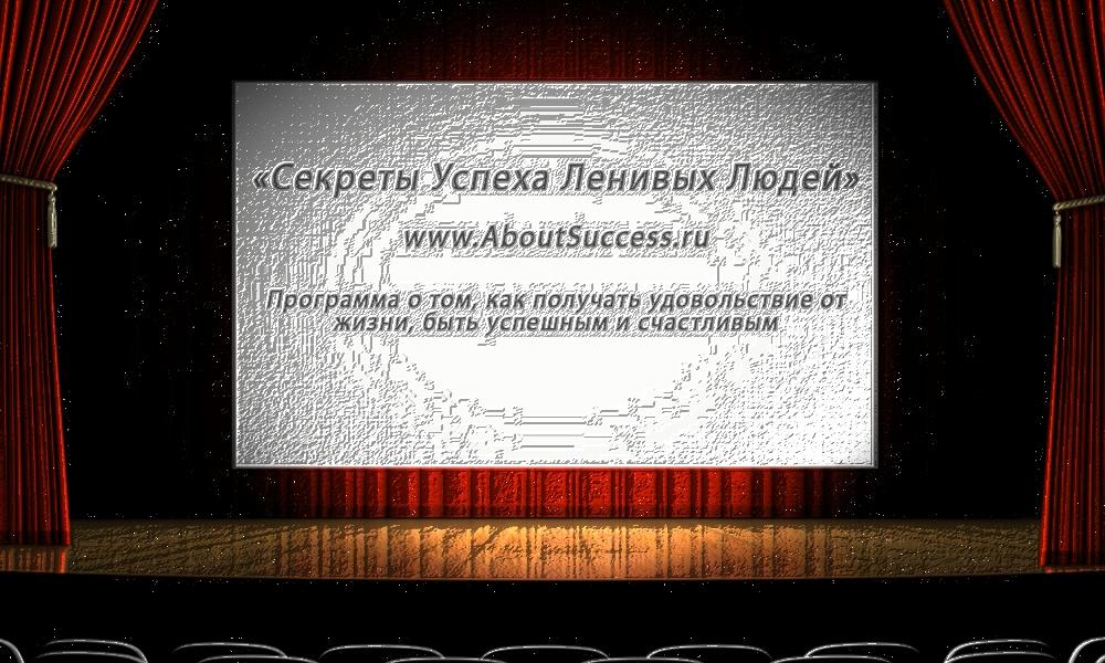 Секреты Успеха Ленивых Людей с Артёмом Козловым