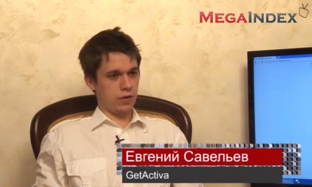Евгений Савельев - генеральный директор компании GetActiva
