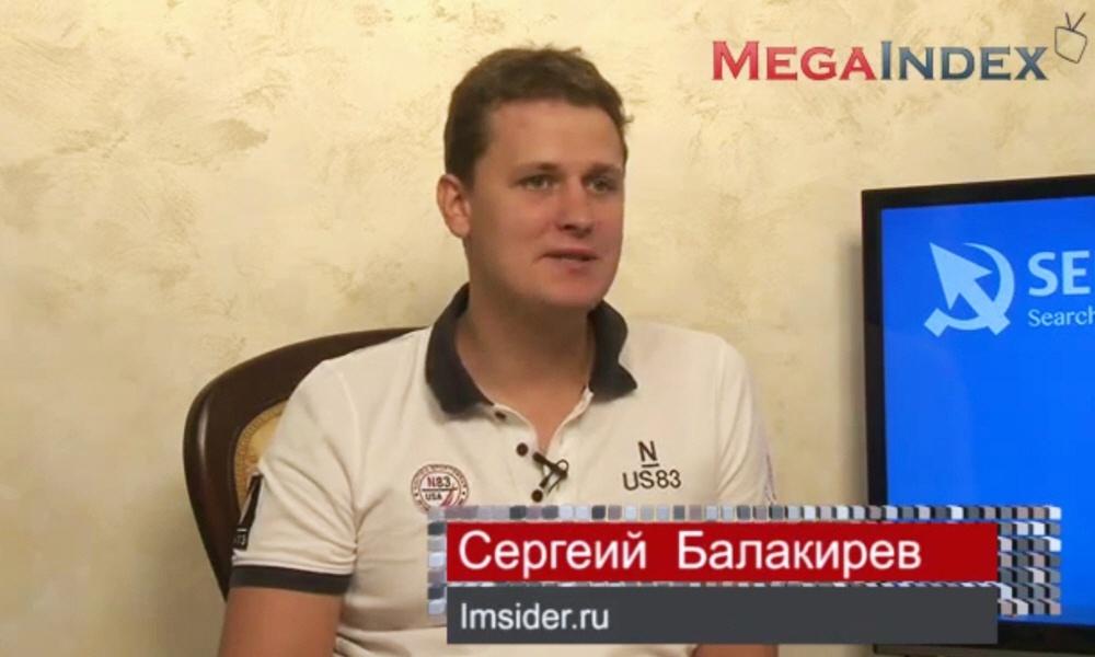Сергей Балакирев - автор образовательного проекта Imsider
