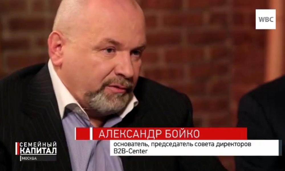Александр Бойко - основатель и председатель совета директоров B2B-Center
