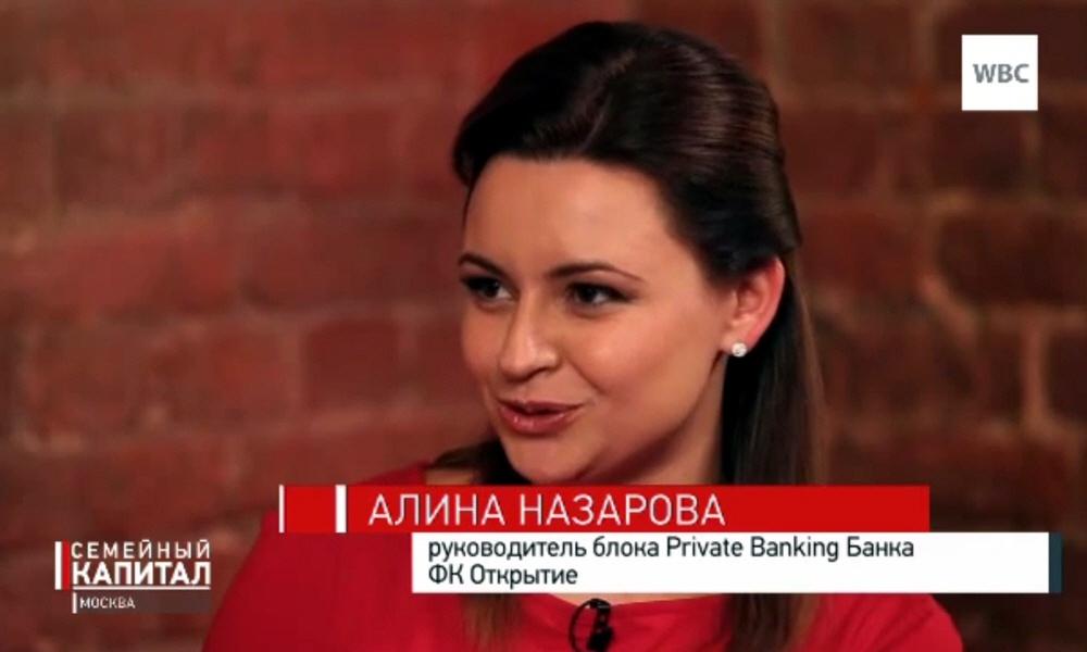 Алина Назарова - ведущая программы Семейный капитал