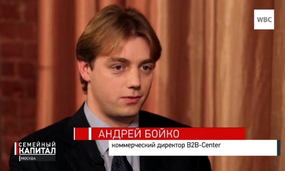 Андрей Бойко - коммерческий директор компании B2B-Center