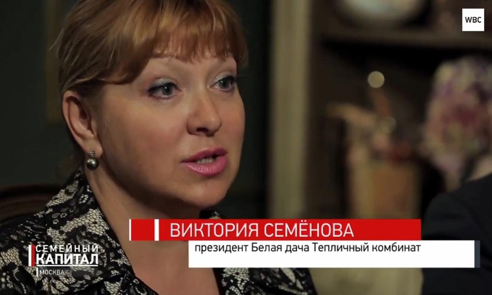 Виктория Семёнова - президент компании Белая дача Тепличный комбинат