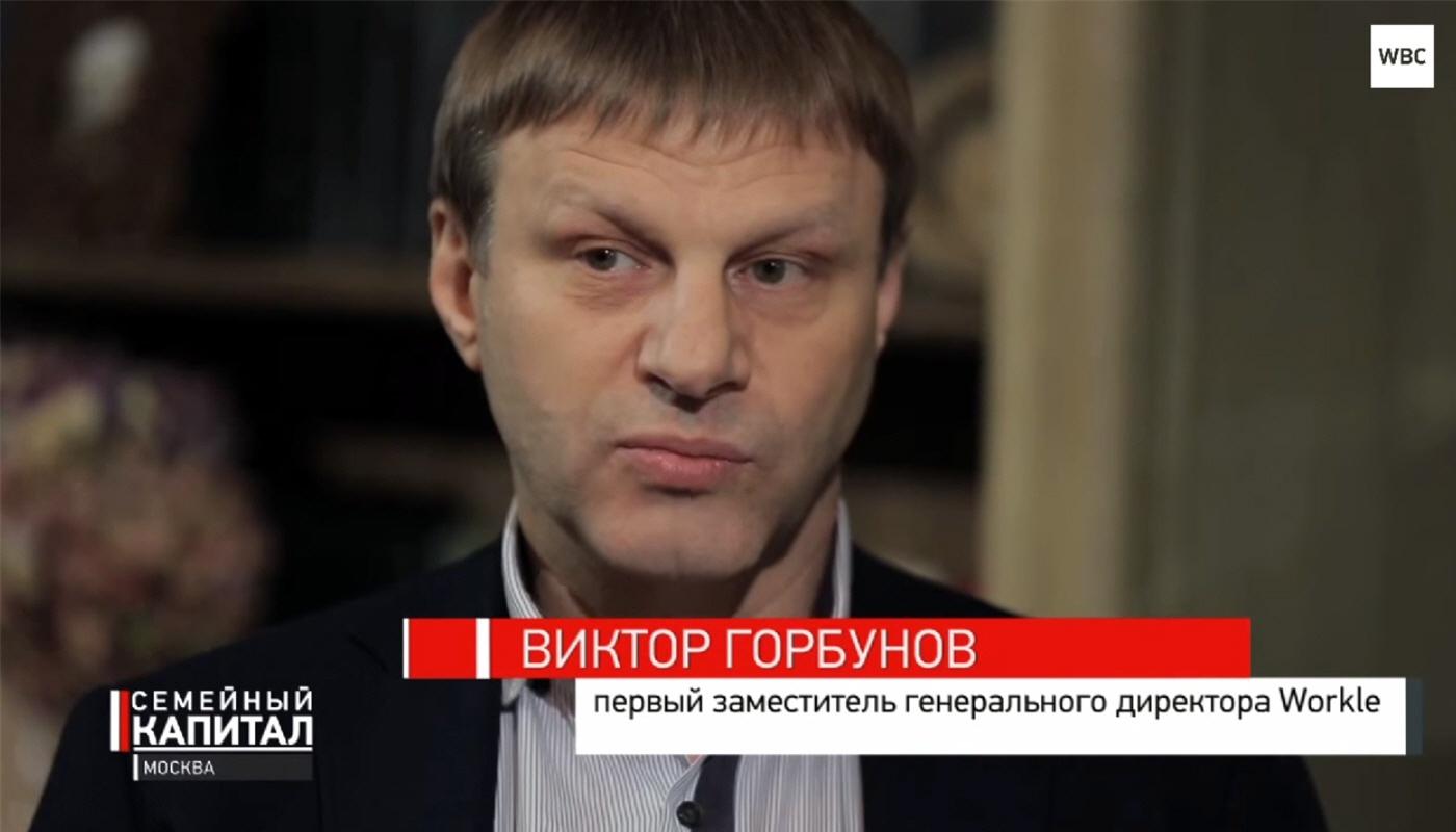 Виктор Горбунов - первый заместитель генерального директора компании Workle