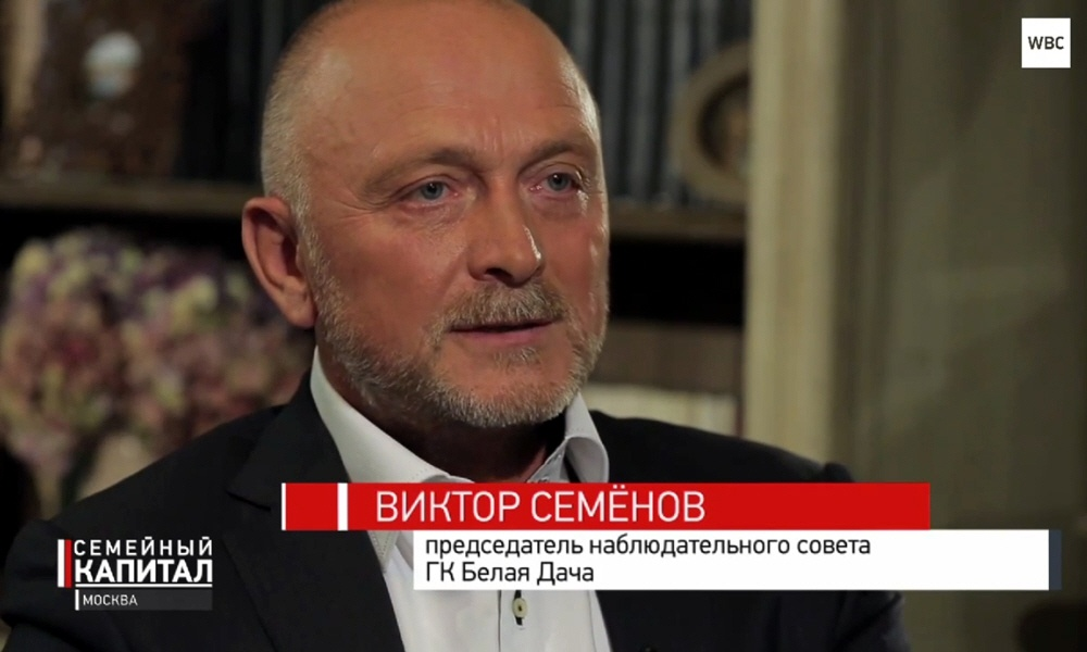 Виктор Семёнов - председатель наблюдательного совета группы компаний Белая Дача