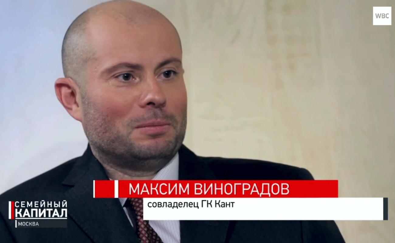 Максим Виноградов - совладелец группы компаний КАНТ