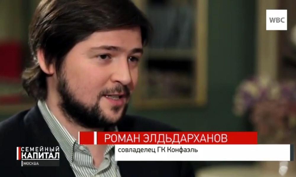 Роман Эльдарханов - совладелец группы компаний Конфаэль