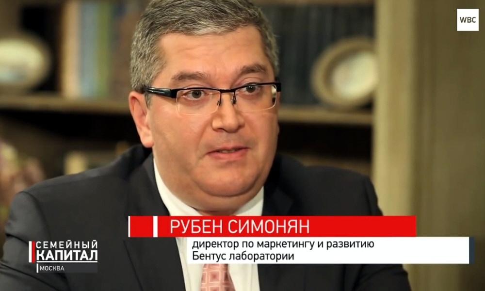 Рубен Симонян - директор по маркетингу и развитию компании Бентус лаборатории