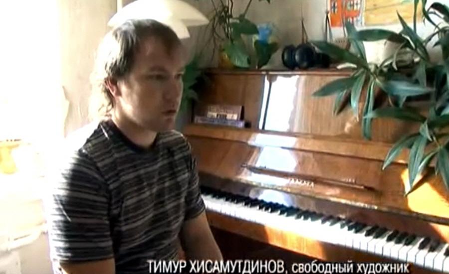 Тимур Хисамутдинов свободный художник