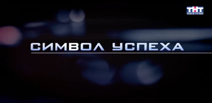 Символ успеха на телеканале ТНТ