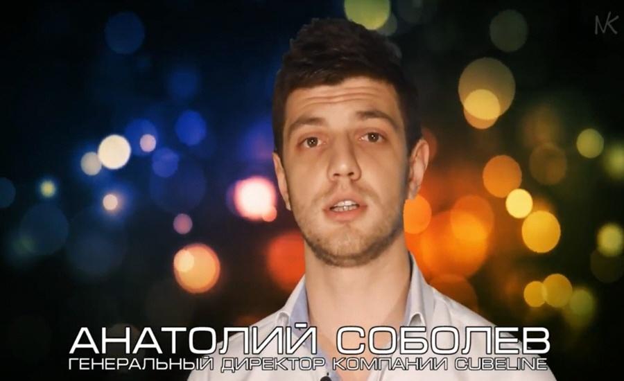 Анатолий Соболев - генеральный директор компании Cubeline