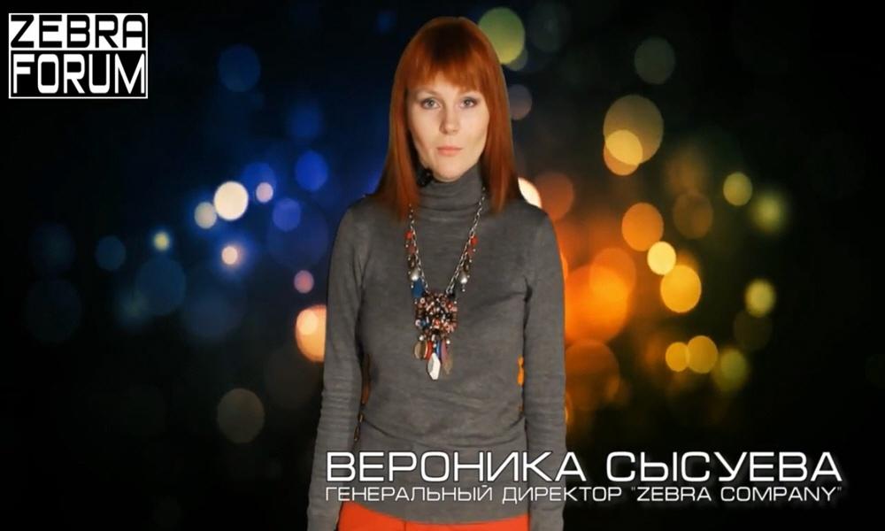 Вероника Сысуева генеральный директор PR-студии Zebra Company