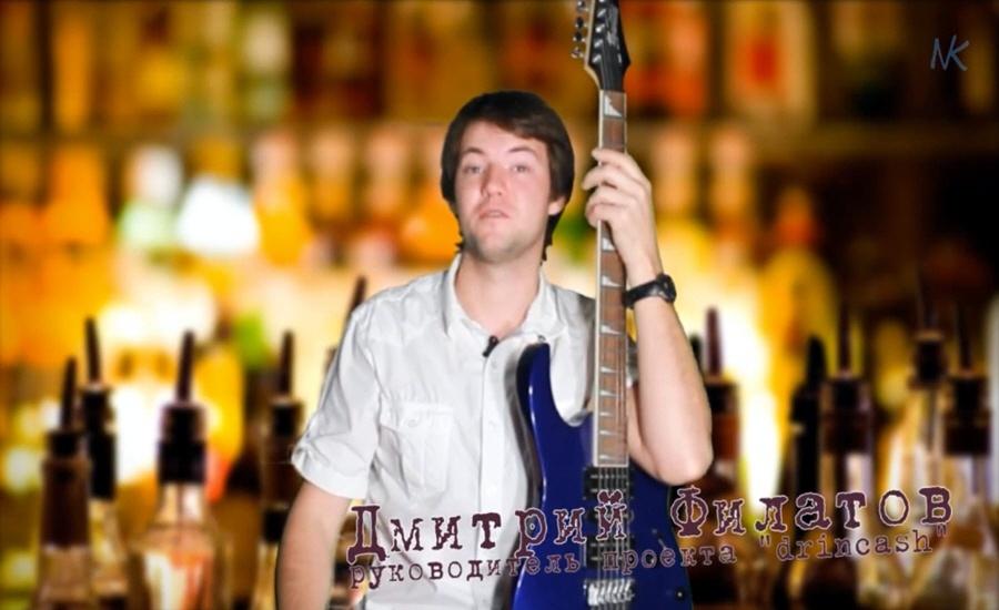 Дмитрий Филатов создатель интернет-сервиса DrinCash