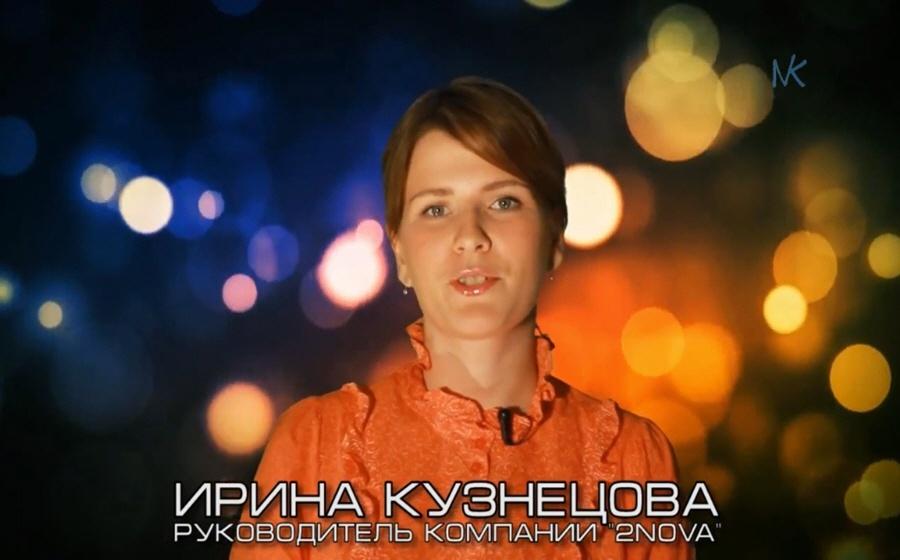 Ирина Кузнецова совладелица компании 2Nova Согласно