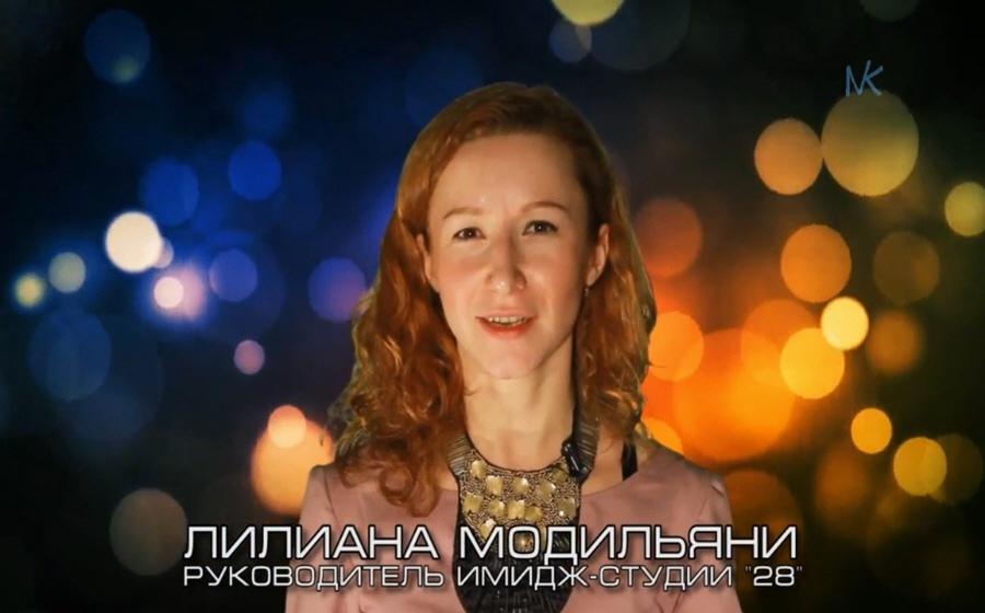 Лилиана Модильяни владелица и руководитель имидж-студии 28