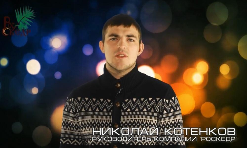Николай Котенков руководитель компании РосКедр
