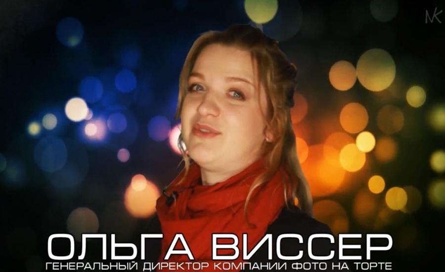 Ольга Виссер  - руководитель компании Фото на торте