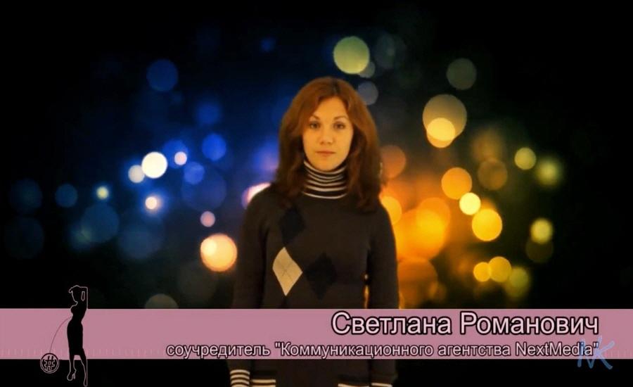 Светлана Романович - совладелица SMM-агентства NextMedia