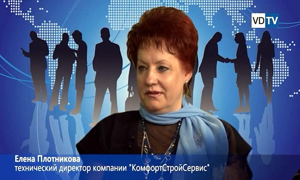 Елена Плотникова - технический директор ООО КомфортСтройСервис