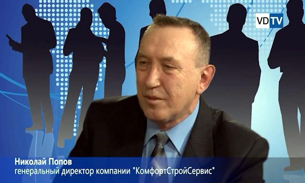 Николай Попов - генеральный директор ООО КомфортСтройСервис