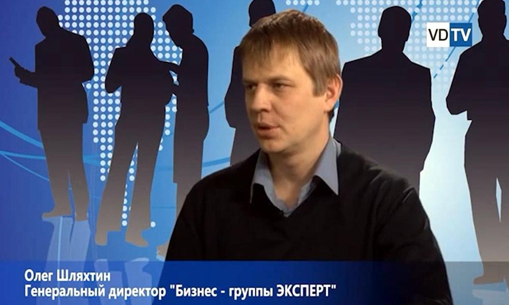 Олег Шляхтин - учредитель и генеральный директор консалтинговой фирмы Бизнес-группа ЭКСПЕРТ