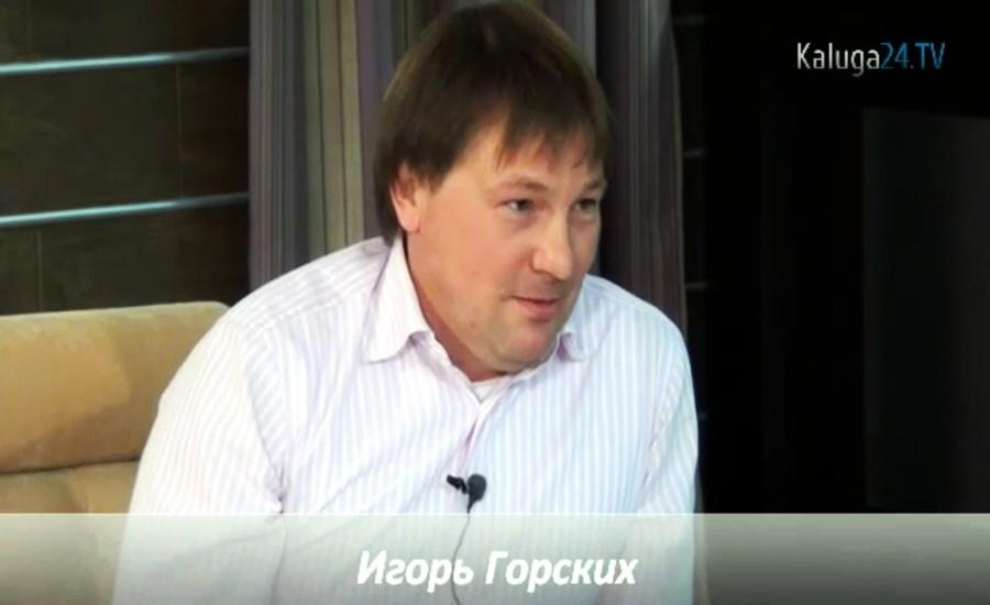 Игорь Горских - основатель и генеральный директор корпорации Русская Недвижимость