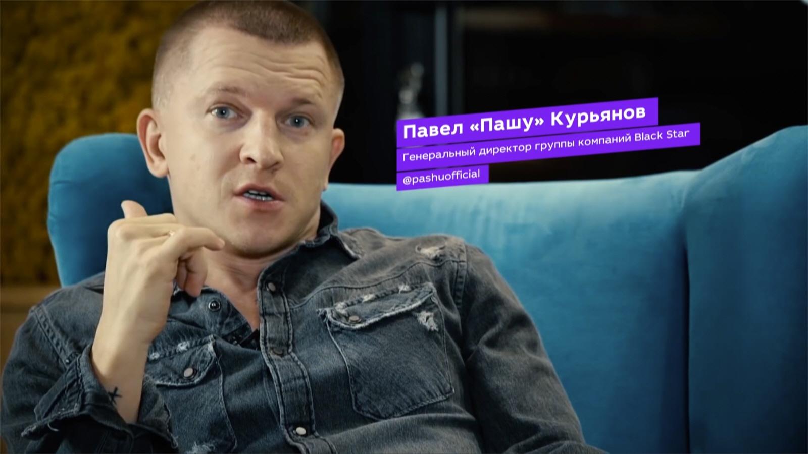Павел Курьянов - генеральный директор группы компаний Black Star