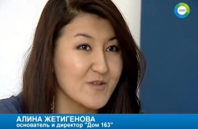 Алина Жетигенова - основательница коворкинг-пространства Дом 163