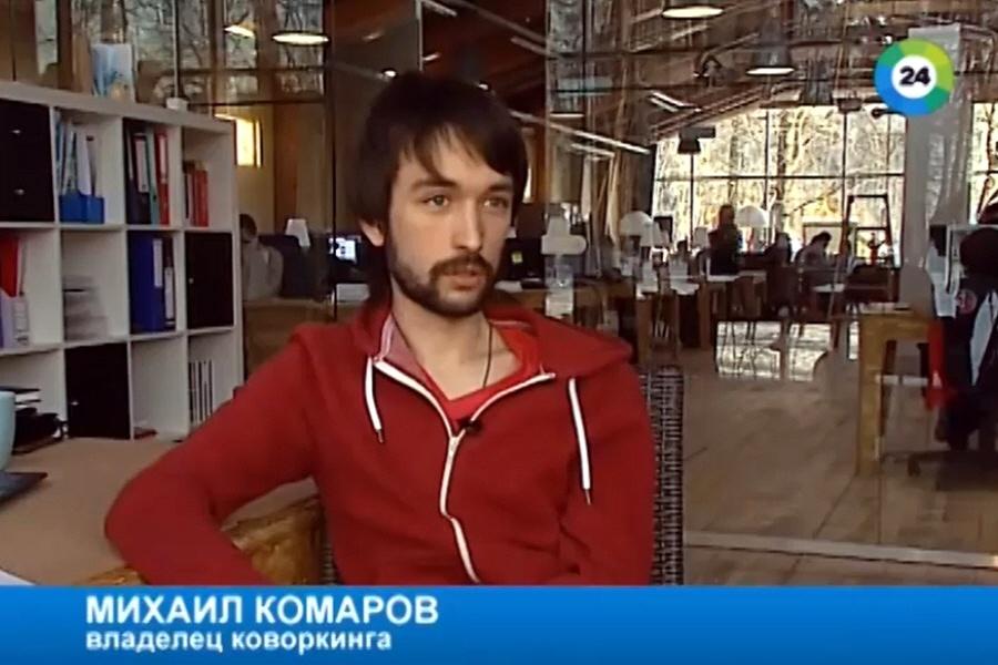 Михаил Комаров - владелец коворкинга Рабочая Станция