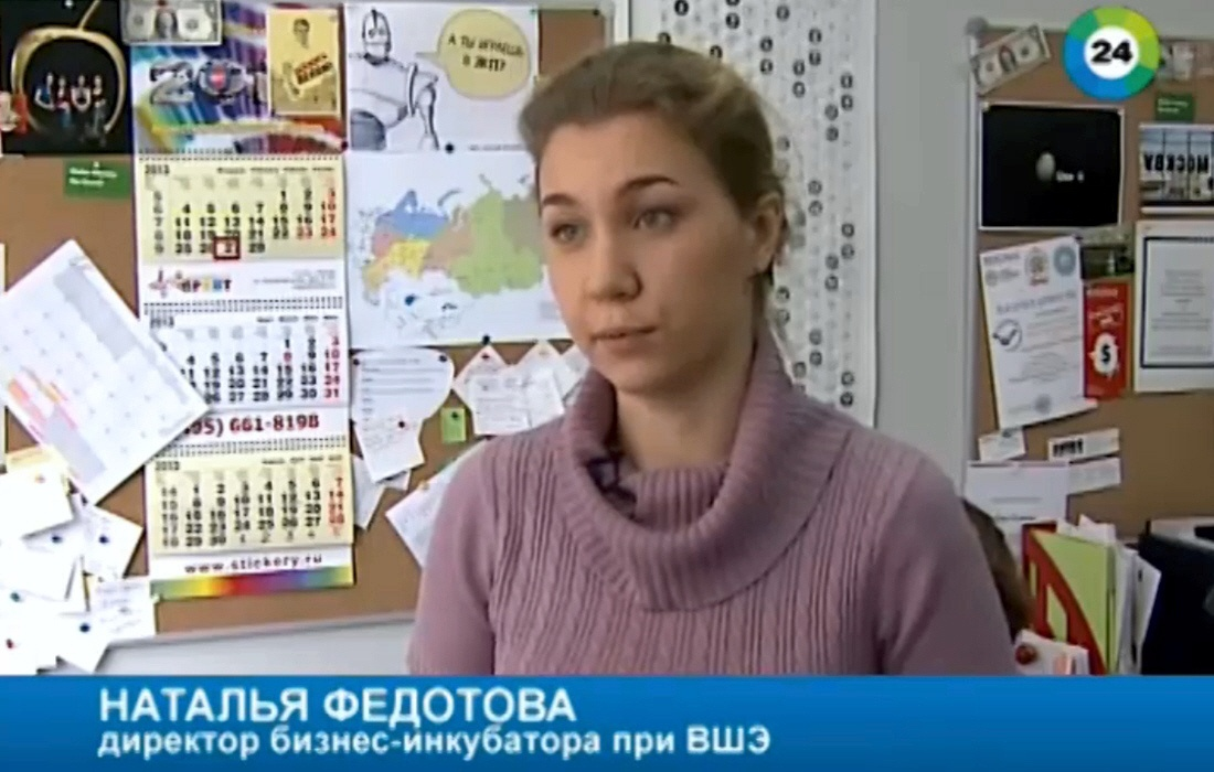 Наталья Федотова - директор бизнес-инкубатора НИУ ВШЭ