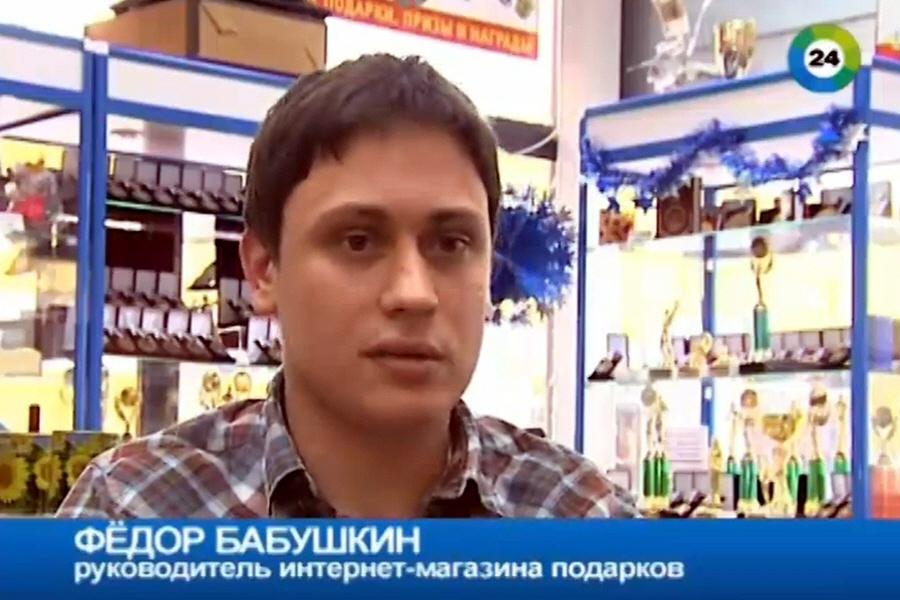 Фёдор Бабушкин - владелец интернет-магазина Долина Подарков