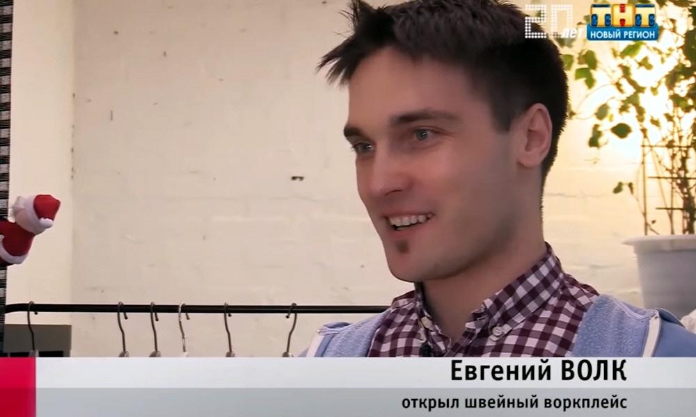 Евгений Волк - основатель сети пространств Воркплейс