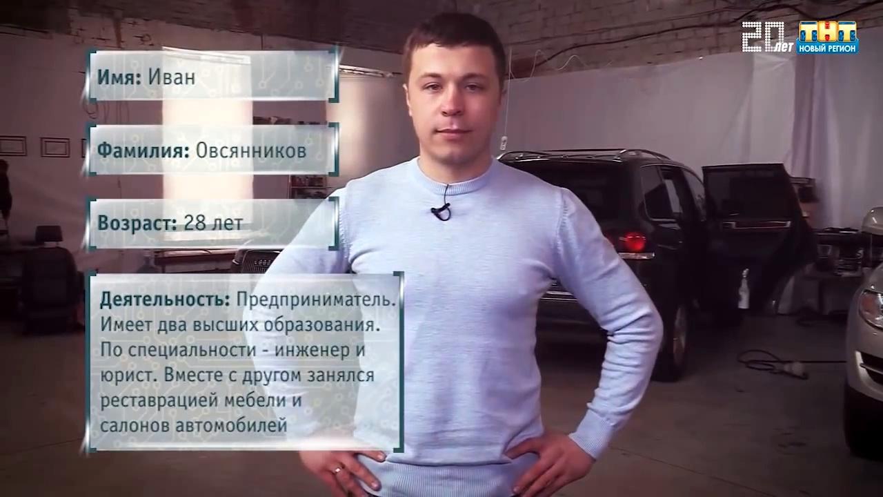 Иван Овсяников - совладелец Центра реставрации автомобильных салонов