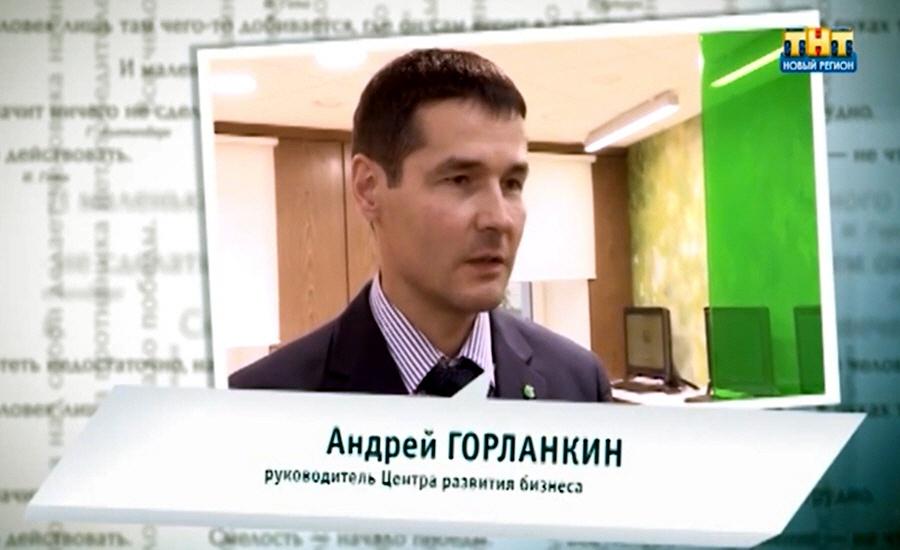 Андрей Горланкин - руководитель Центра развития бизнеса Удмуртского отделения Сбербанка России