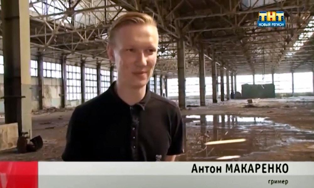 Антон Макаренко - специалист по гриму