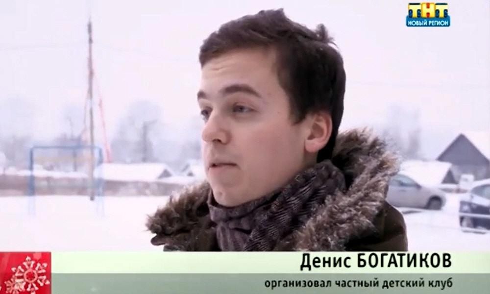Денис Богатиков - создатель детского Клуба Юных Победителей