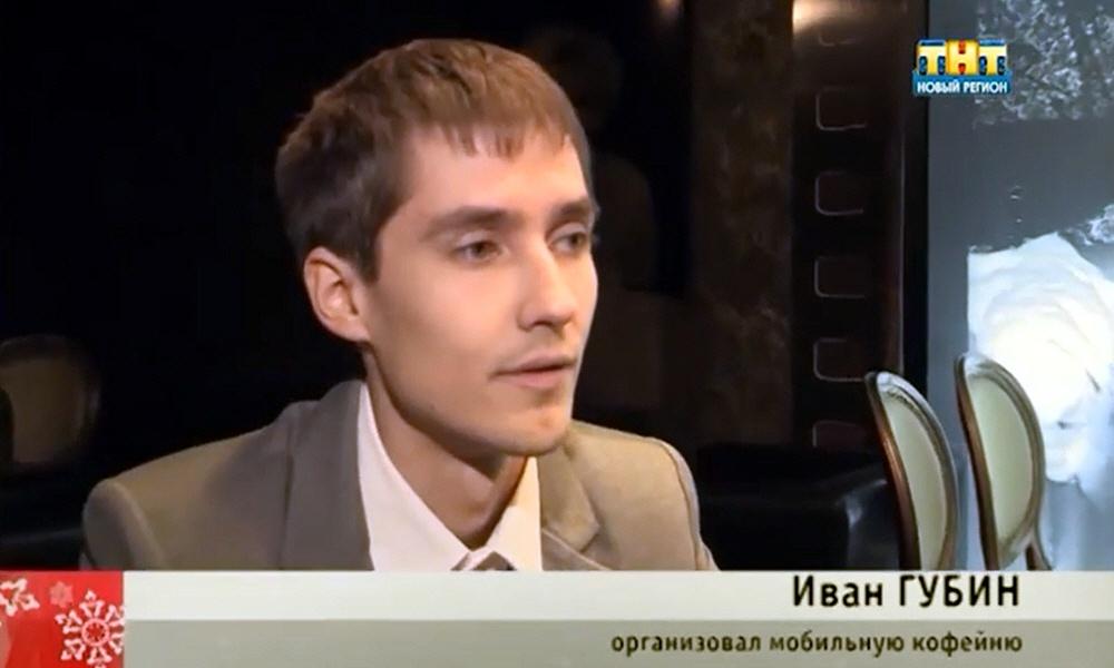 Иван Губин - владелец мобильной кофейни Coffee Road