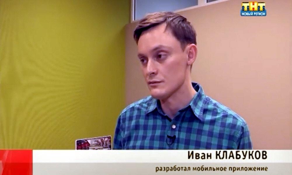 Иван Клабуков - директор компании Русские информационные технологии, руководитель проекта HUDWAY