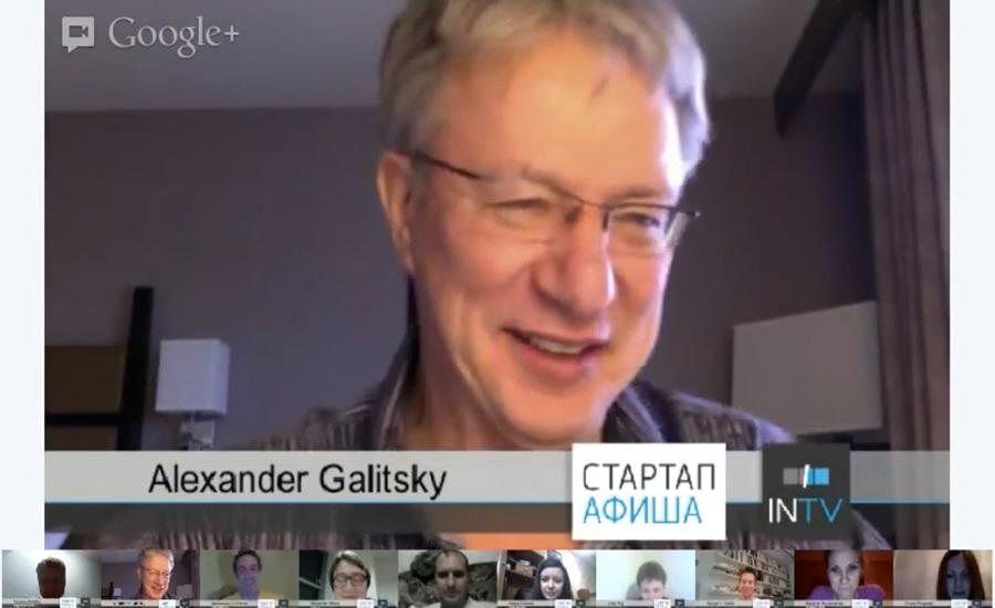 Онлайн-встреча с Александром Галицким Стартап ТВ