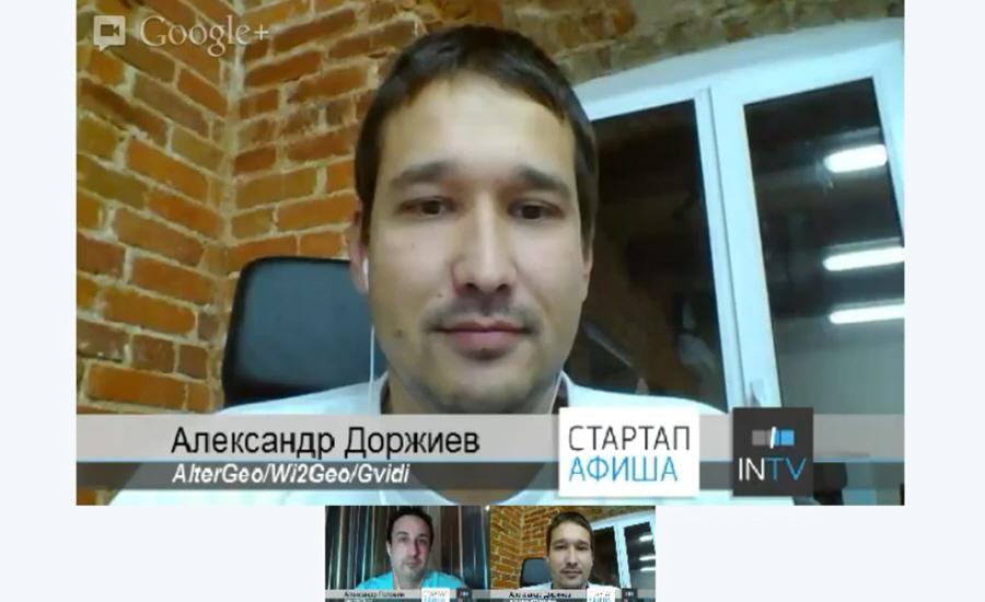 Александр Доржиев - сооснователь геолокационного социального сервиса AlterGeo