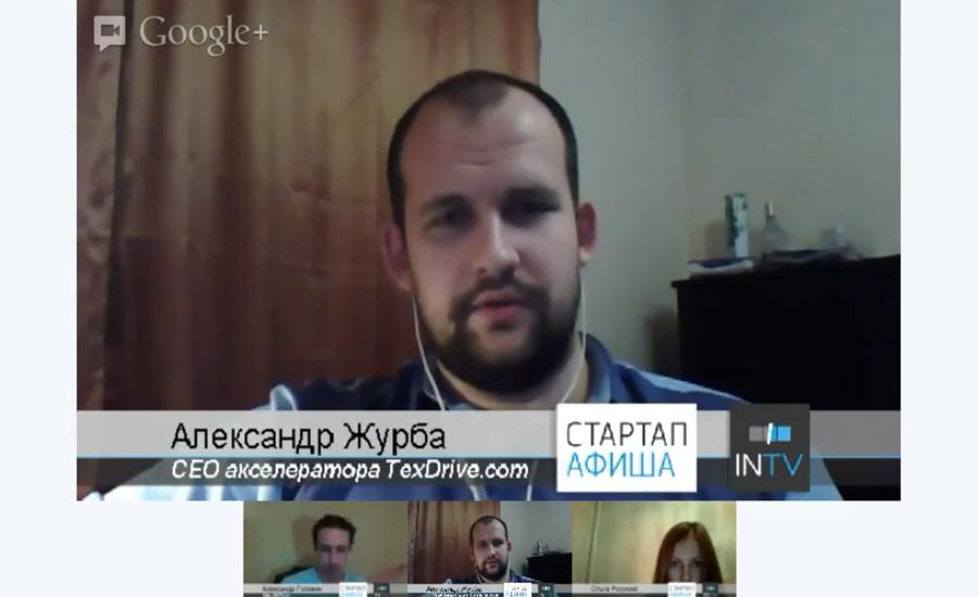 Александр Журба генеральный директор акселератора TexDrive Стартап ТВ