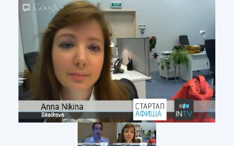 Анна Никина руководитель отдела международных программ Технопарка Сколково Стартап ТВ